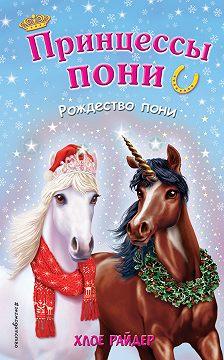 Хлое Райдер - Рождество пони