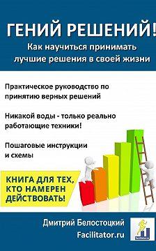 Дмитрий Белостоцкий - Гений решений!