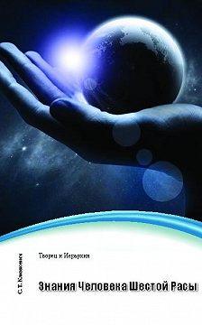 Светлана Климкевич - Знания Человека Шестой Расы