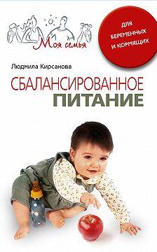 Людмила Кирсанова - Сбалансированное питание для беременных и кормящих