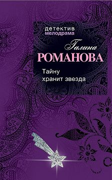 Галина Романова - Тайну хранит звезда