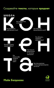 Майя Богданова - Школа контента