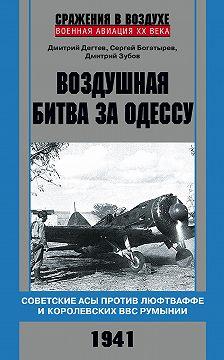 Дмитрий Дёгтев - Воздушная битва за Одессу. Советские асы против люфтваффе и королевских ВВС Румынии. 1941