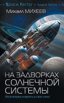 Михаил Михеев - На задворках Солнечной системы
