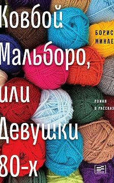 Борис Минаев - Ковбой Мальборо, или Девушки 80-х
