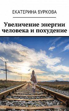 Екатерина Буркова - Увеличение энергии человека ипохудение
