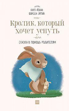 Карл-Йохан Эрлин - Кролик, который хочет уснуть. Сказка в помощь родителям