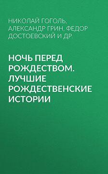 Александр Грин - Ночь перед Рождеством. Лучшие рождественские истории