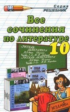 Коллектив авторов - Все сочинения по литературе за 10 класс