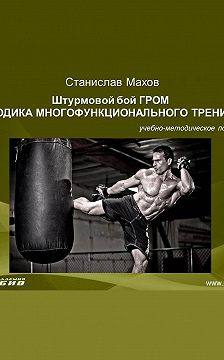 Станислав Махов - Штурмовой бой ГРОМ. Методика многофунционального тренинга