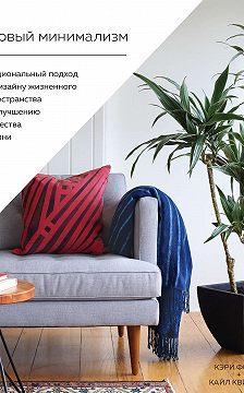 Кэри Фортин - Новый минимализм. Рациональный подход к дизайну жизненного пространства и улучшению качества жизни