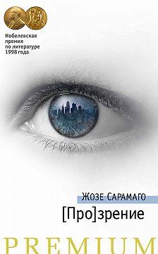Жозе Сарамаго - [Про]зрение