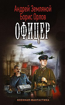 Борис Орлов - Офицер
