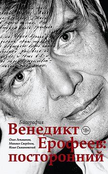 Олег Лекманов - Венедикт Ерофеев: посторонний