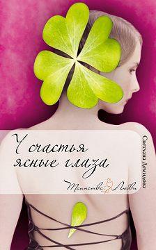 Светлана Демидова - У счастья ясные глаза
