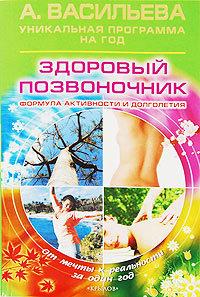 Александра Васильева - Здоровый позвоночник