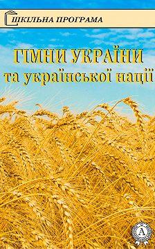 Олександр Кониський - Гімни України та української нації