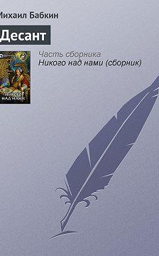 Михаил Бабкин - Десант
