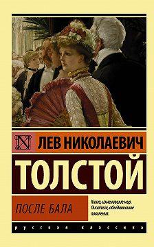 Лев Толстой - После бала (сборник)