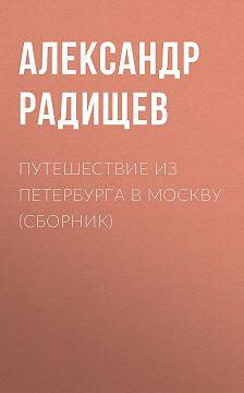 Александр Радищев - Путешествие из Петербурга в Москву (сборник)