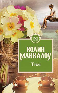 Колин Маккалоу - Тим