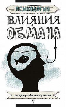 Светлана Кузина - Психология влияния и обмана. Инструкция для манипулятора
