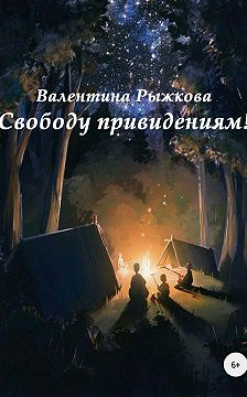 Валентина Рыжкова - Свободу привидениям!