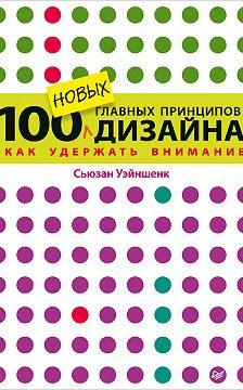 Сьюзан Уэйншенк - 100 новых главных принципов дизайна. Как удержать внимание