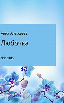 Анна Алексеева - Любочка