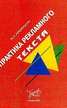 Александр Назайкин - Практика рекламного текста