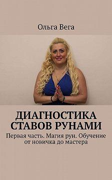 Ольга Вега - Диагностика ставов рунами. Перваячасть. Магия рун. Обучение отновичка домастера