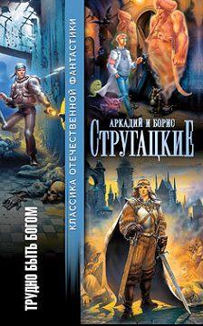 Аркадий и Борис Стругацкие - Трудно быть богом (сборник)