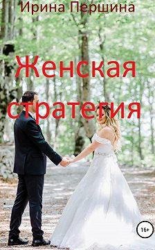 Ирина Першина - Женская стратегия