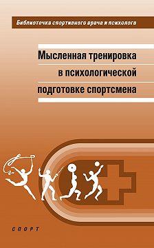 Александр Веракса - Мысленная тренировка в психологической подготовке спортсмена