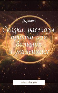 Крайон - Сказки, рассказы, притчи для больших ималеньких. книга вторая