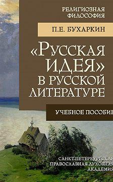 Петр Бухаркин - «Русская идея» в русской литературе