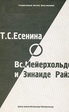 Неустановленный автор - Т. С. Есенина о В. Э. Мейерхольде и З. Н. Райх (сборник)