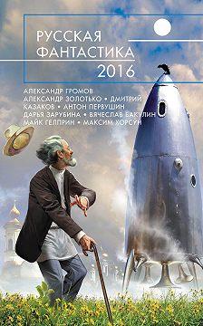 Алексей Бессонов - Русская фантастика – 2016 (сборник)
