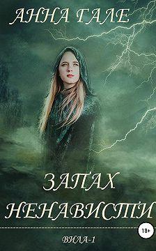 Анна Гале - Вила-1. Запах ненависти