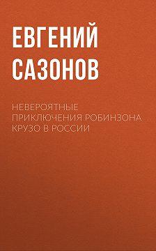 Евгений САЗОНОВ - Невероятные приключенияРобинзона Крузо в России