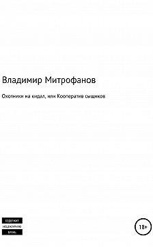Владимир Митрофанов - Охотники на кидал, или Кооператив сыщиков
