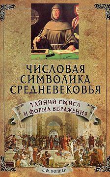 Винсент Фостер Хоппер - Числовая символика средневековья. Тайный смысл и форма выражения
