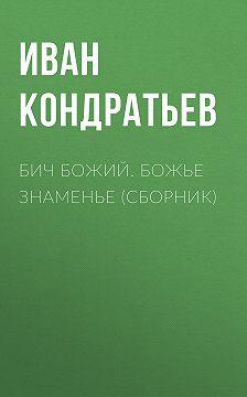 Иван Кондратьев - Бич Божий. Божье знаменье (сборник)