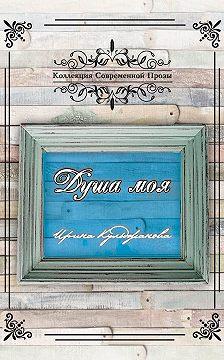 Ирина Кульджанова - Душа моя