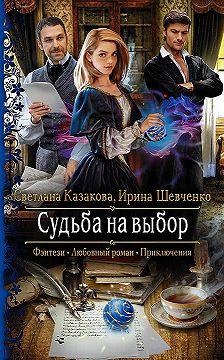 Ирина Шевченко - Судьба на выбор