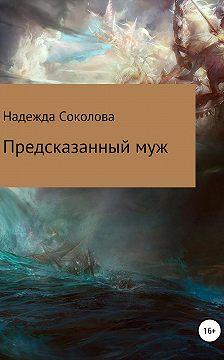Надежда Соколова - Предсказанный муж