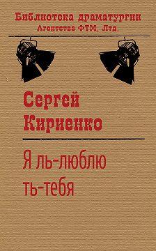 Сергей Кириенко - Я ль-люблю ть-тебя!