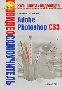 Владимир Завгородний - Adobe Photoshop CS3