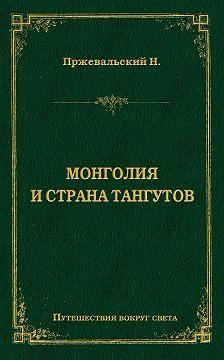 Николай Пржевальский - Монголия и страна тангутов