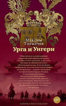 Максим Толмачёв - Урга и Унгерн